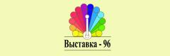 Vistavka – 96